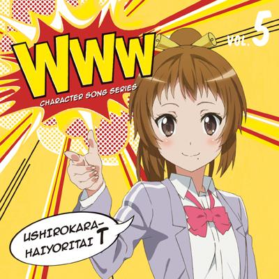 WWWキャラクター・ソングシリーズ05