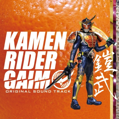 仮面ライダー鎧武 オリジナルサウンドトラック