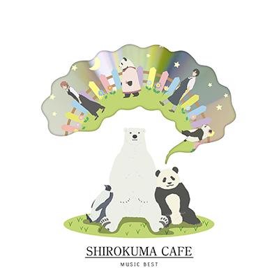 しろくまカフェ ミュージックベスト【CD+DVD】