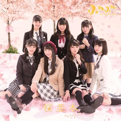 桜並木【ふわふわ(レモン)ビジュアル盤】(CD)