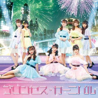 プリンセス・カーニバル(CD+Blu-ray)