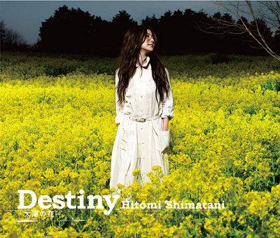 Destiny -太陽の花-/恋水 -tears of love-