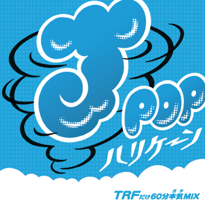 J-POPハリケーン~TRFだけ60分本気(ルビ:ガチ)MIX~