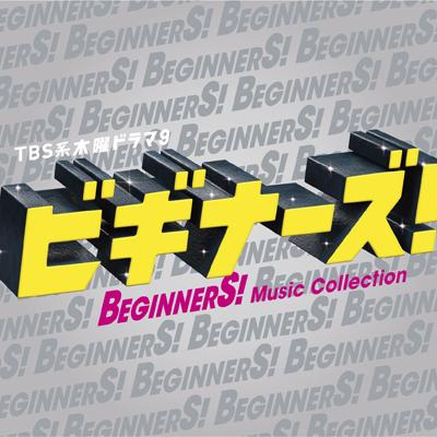TBS系 木曜ドラマ9 「ビギナーズ!」Music Collection