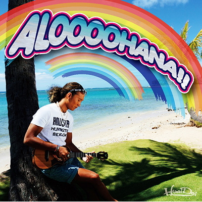 ALOOOOHANA!!(CDのみ)