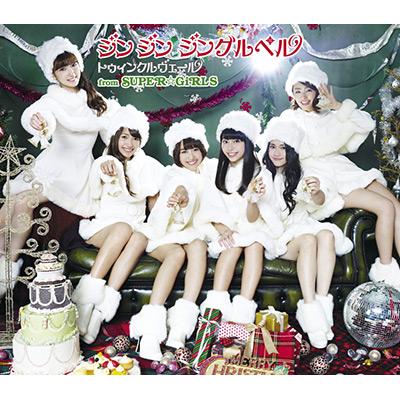 ジン ジン ジングルベル【CD ONLYジャケットB】