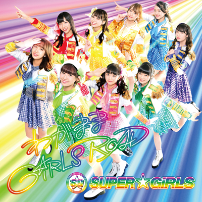 わがまま GiRLS ROAD(CD+Blu-ray)
