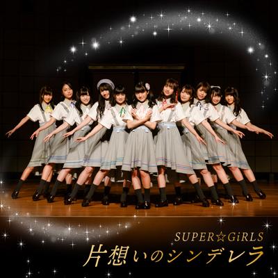 片想いのシンデレラ(CD+Blu-ray)