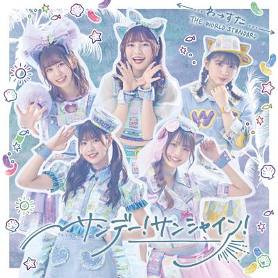 サンデー!サンシャイン!(CD+Blu-ray)