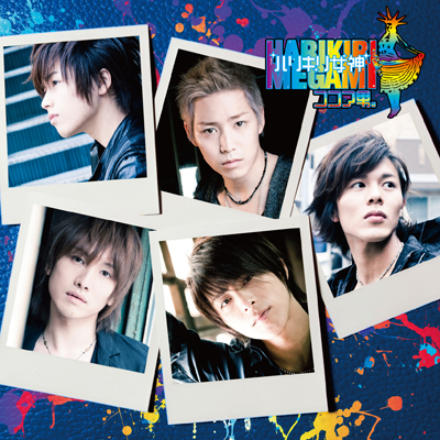 ハリキリ女神(CD+DVD)