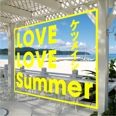 LOVE LOVE Summer(CD)