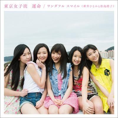 「運命 / ワンダフル スマイル(新井ひとみと松島湾子)」【Type-A】