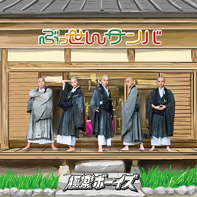 ぶっせんサンバ【CD】
