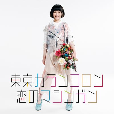 恋のマシンガン【CD】