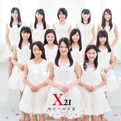明日への卒業(CD+DVD)