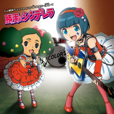 勝手にシンデレラ【CD】