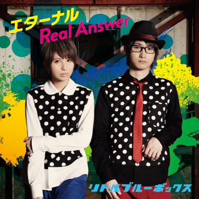 エターナル / Real Answer(CD)