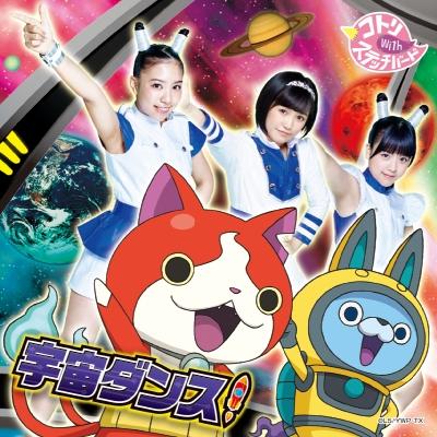 宇宙ダンス!【CD+DVD】(妖怪メダル封入無し)