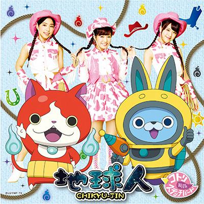 地球人【CD】