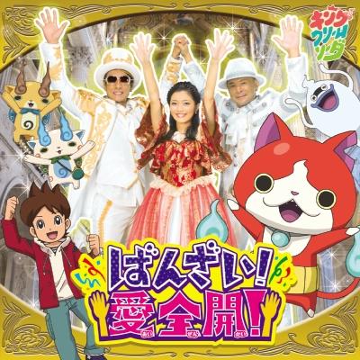 ばんざい!愛全開!(CD+DVD)