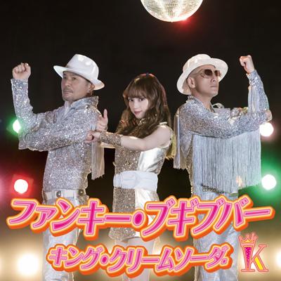 ファンキー・ブギブバー(CD+DVD)