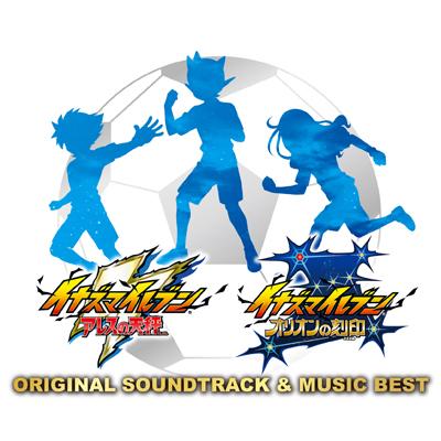 イナズマイレブン アレスの天秤/イナズマイレブン オリオンの刻印 -ORIGINAL SOUNDTRACK & MUSIC BEST-【初回限定生産盤】(4枚組CD)