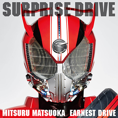 SURPRISE-DRIVE(CDのみ)