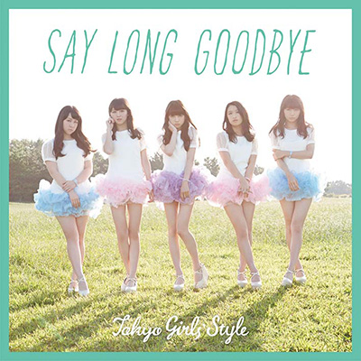 Say long goodbye / ヒマワリと星屑 -English Version-(Type-A)