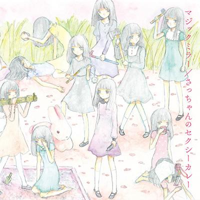 マジックミラー/さっちゃんのセクシーカレー(CD+DVD)