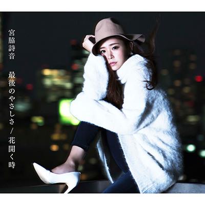 最後のやさしさ / 花開く時 (CD+DVD)