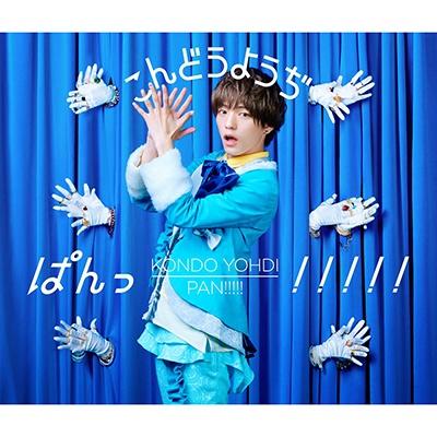 【ヴィジュアル盤】「ぱんっ!!!!!」(初回生産限定盤CD)