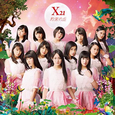 約束の丘(CD+DVD+スマプラミュージック+スマプラムービー)
