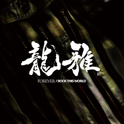 FOREVER / ROCK THIS WORLD(CD+DVD)