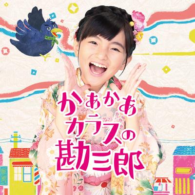 かあかあカラスの勘三郎/Danceしない?(CD)