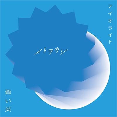 アイオライト/蒼い炎(CD+スマプラ)