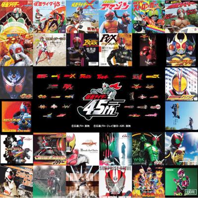 仮面ライダー45周年記念 昭和ライダー&平成ライダーTV 主題歌(3枚組CD)