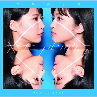PERIOD. BEST ~オトナニナルンダカラ~(CD+DVD)