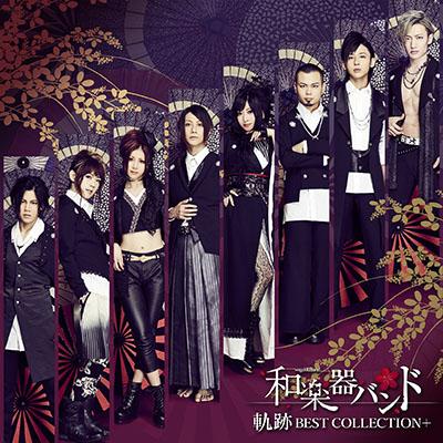 軌跡 BEST COLLECTION+ LIVE盤【CD+Blu-ray(スマプラ対応)】