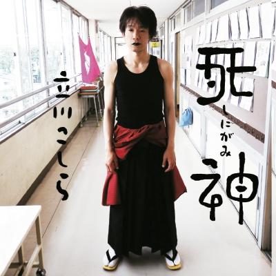 死神(2枚組CD)