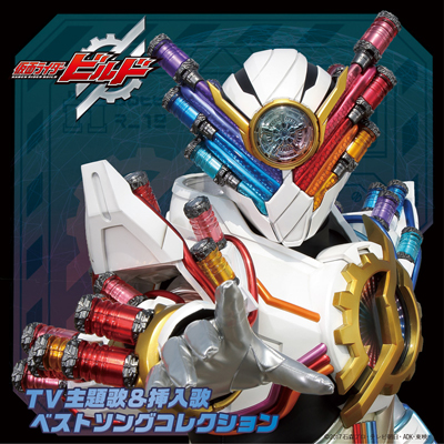 仮面ライダービルド TV主題歌&挿入歌 ベストソングコレクション(CD)