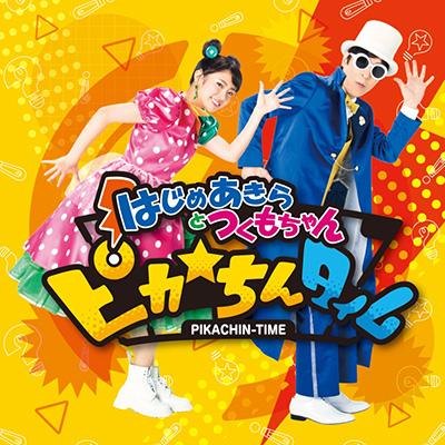 ピカ☆ちんタイム(CD+DVD+スマプラ)