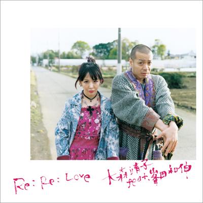 Re: Re: Love   大森靖子feat.峯田和伸[BOYZ&GIRL'S](CD+DVD)