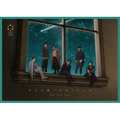 ある日願いが叶ったんだ / All For You【通常盤(初回仕様)】(CD+フォトブック)