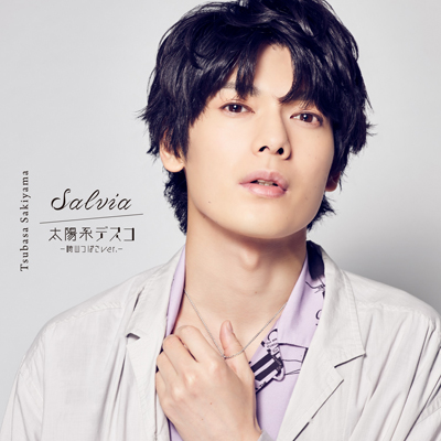 Salvia/太陽系デスコ -崎山つばさver.-(CD)