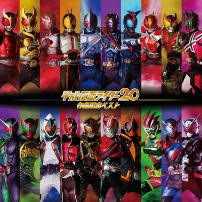 平成仮面ライダー20作品記念ベスト(CD+DVD)