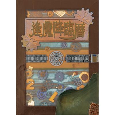 仮面ライダージオウ「逢魔降臨歴」型CDボックスセット【数量限定生産盤】(5枚組CD)