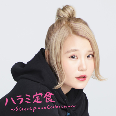 ハラミ定食~Streetpiano Collection~(CD)