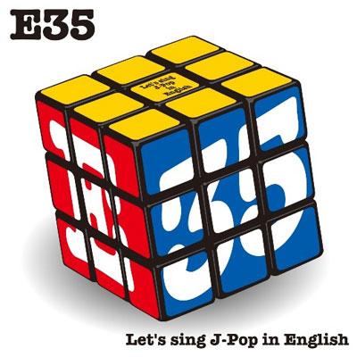 E35~英語で歌おうJ-Pop~