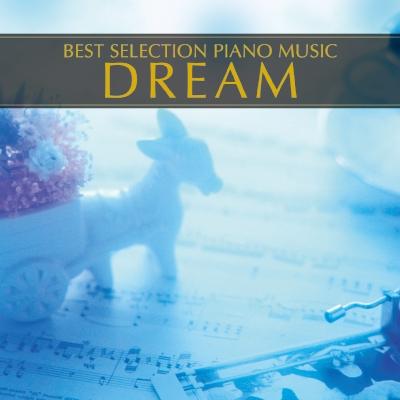 ピアノ・ベスト(10)ドリーム