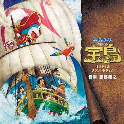 「映画ドラえもん のび太の宝島」 オリジナル・サウンドトラック(CD)